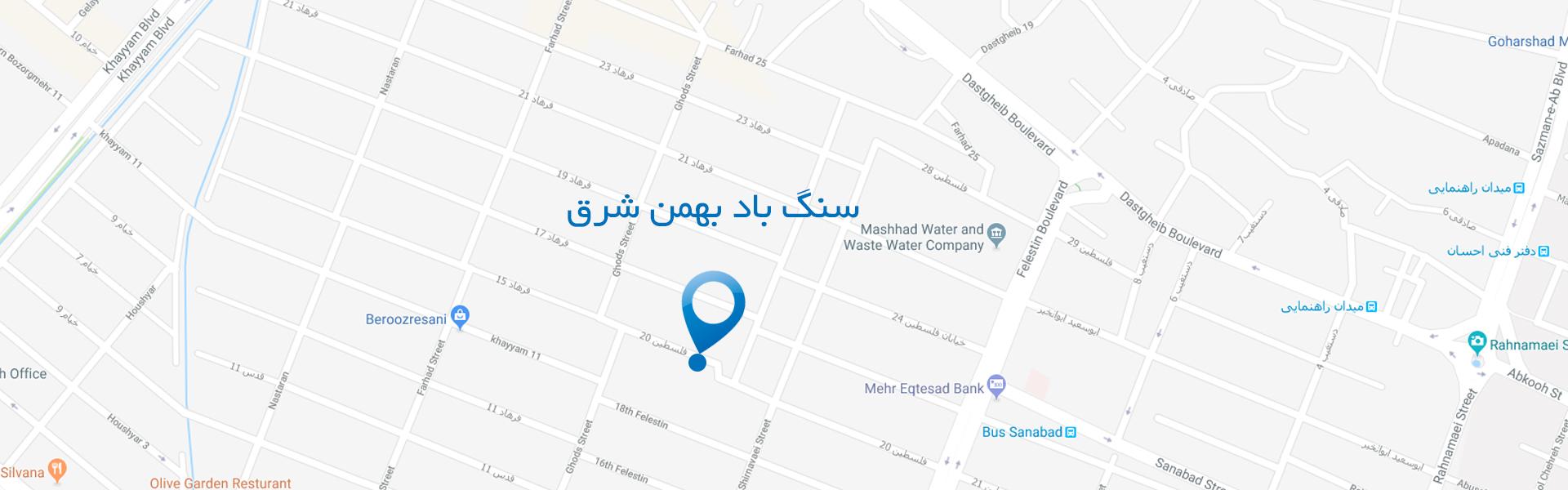ادرس سنگ باد بهمن شرق