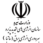 وزارت نیرو سازمان انرژی های تجدیدپذیر و بهره وری انرژی